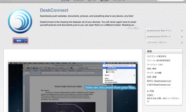 iPhoneとMacでファイルを送受信しよう!