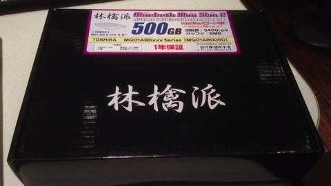 ポータブルHDDを買いました。