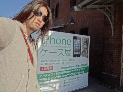 iPhoneケース展2012に行って来ました。