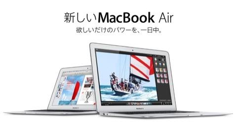 MacBook Airを買うまでの苦悩。〜過保護はほどほどに。〜