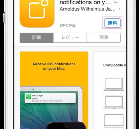 「Notifyr」でiPhoneの通知をMacで表示させる方法。