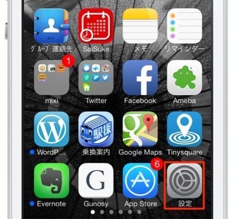 iPhoneの電池持ち対策の話。(本末転倒)