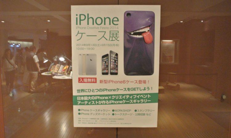iPhoneケース展に行ってきました。2014