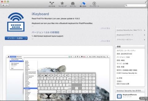 MacBook AirのキーボードをiPhoneで使う。