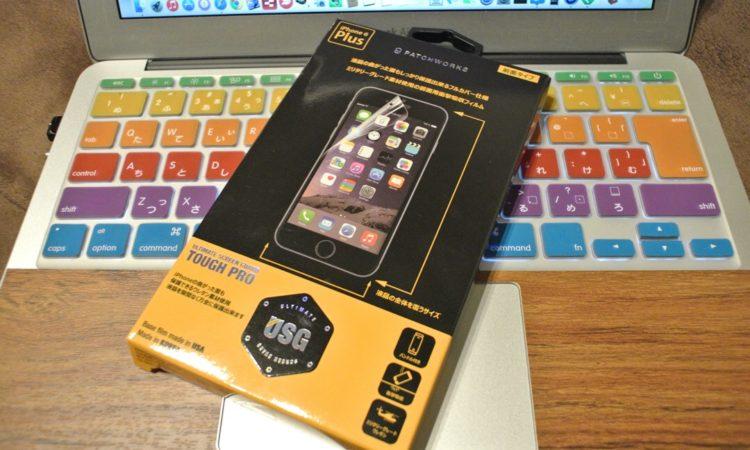 【全面保護】 Tough Shield PRO Front for iPhone 6 Plusを貼ってみた。