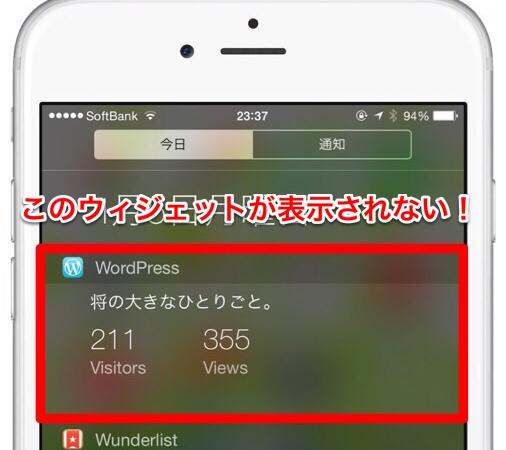 【WordPress】iPhoneの通知センターに表示されない時の対処法。