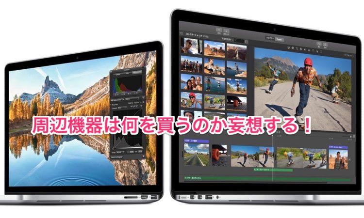 【超物欲】もしMacBook Pro Retina 13inchを買ったら欲しくなる7つの周辺機器を書き出す。