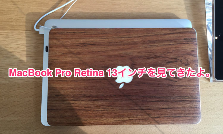 【物欲】MacBookよりもMacBook Pro Retina 13inchに魅力を感じる。