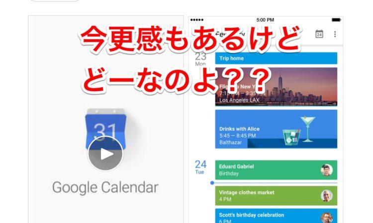 【やっと出た】純正Googleカレンダーアプリを使ってみた。