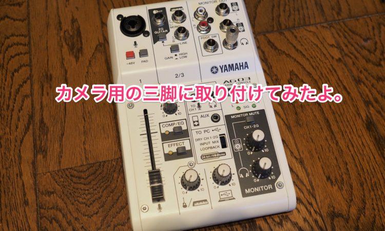 【スタジオ】イヤモニ用のミキサーをマイクスタンドではなくカメラ用の三脚に付けてみる。