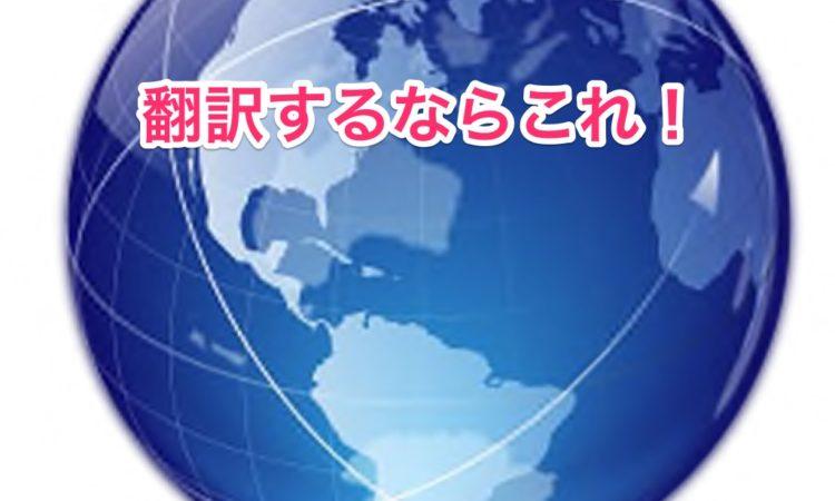 【何でも翻訳】InstantTranslateがめっちゃ便利!