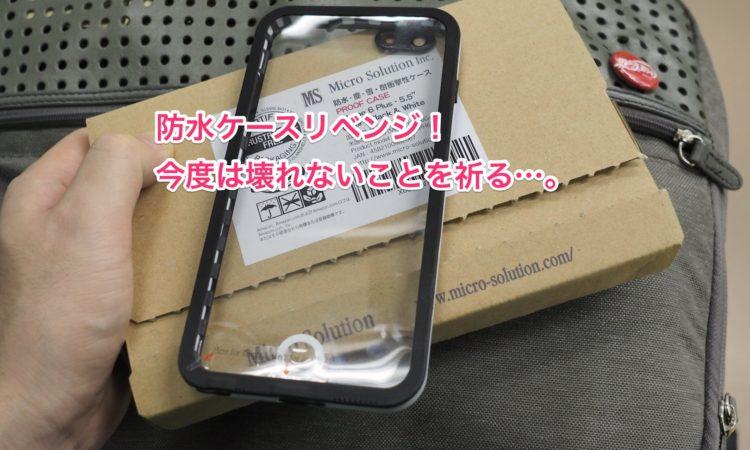 【リベンジ】Micro SolutionのPROOF CASEを買いました。
