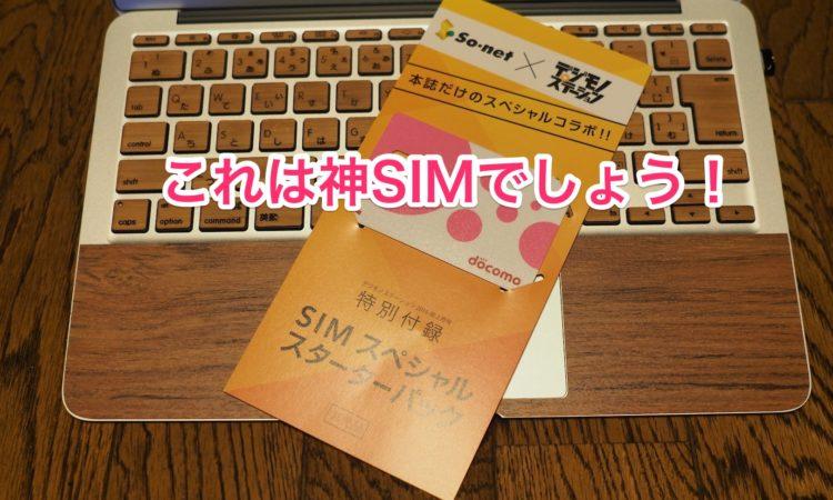 【神SIM?】デジモノステーションの付録SIMを使ってみた。