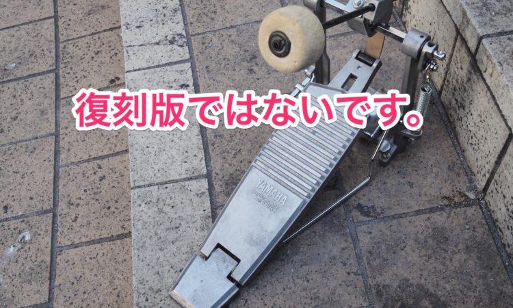 【楽器の話】YAMAHA FP720を買いました。