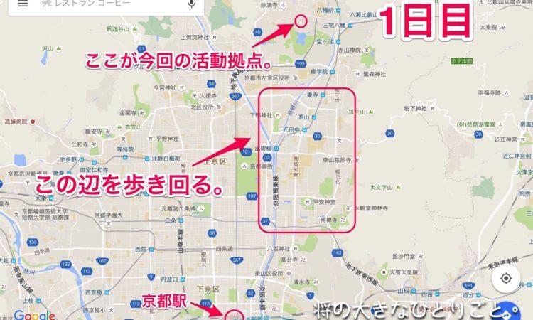 【京都旅】今回の旅の目的と持ち物を書き出してみる。