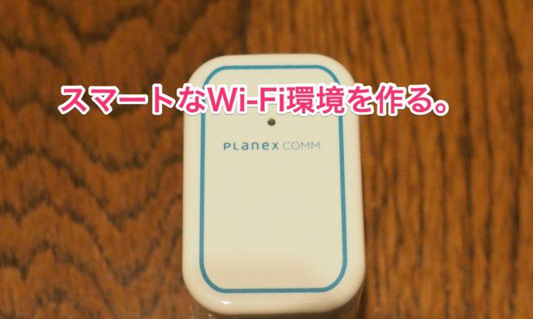 【コンセント一体型】ちびファイ3でスマートなWi-Fi環境を作る。