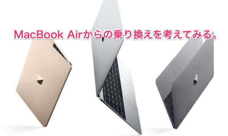 【長期使用レポート】約3年間使って分かったMacbook Air 11inchの不満は3つ。