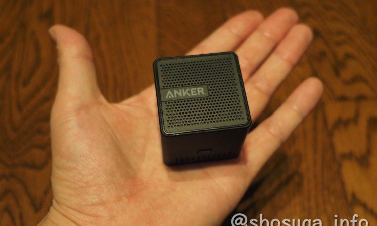 【Anker】ポケットサイズ ポータブルワイヤレススピーカーを買いました。