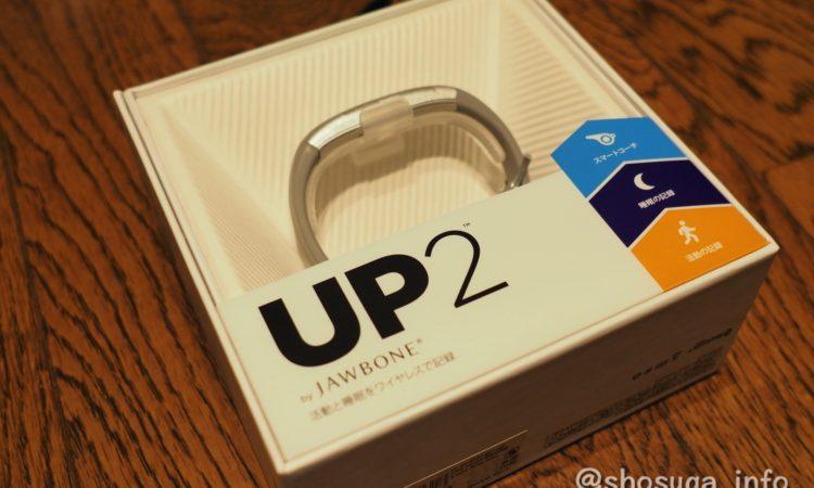 【ライフログ】Jawbone UP2を買いました。