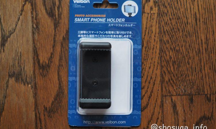 【ホットシュー】Velbonのスマートフォンホルダーを買いました。