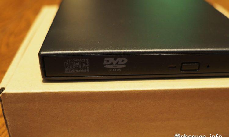【レビュー】Qtuo USB2.0外付けポータブルCD-RW DVD-Rドライブをチェックする。