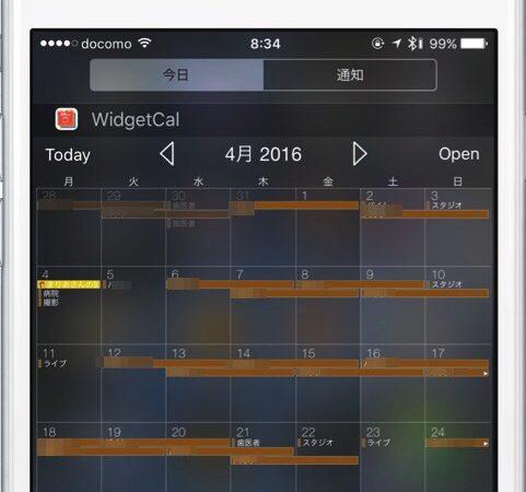 【通知センター活用してる?】私が使ってるアプリを6つ紹介します。
