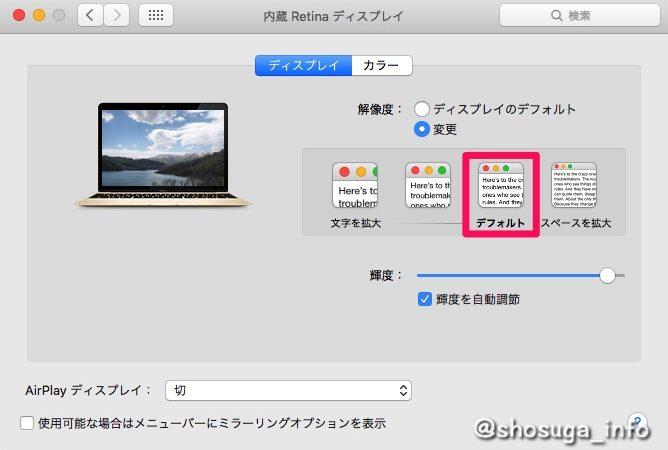 【解像度変更】MacBookのRetina Displayを最大限に活かす方法とおまけ。【アプリ】