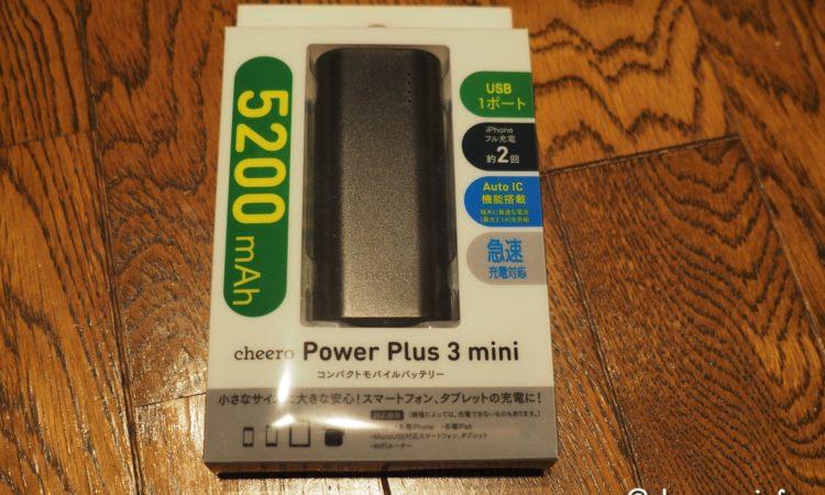 【小型バッテリーも便利】cheero Power Plus 3 mini 5200mAhを買いました。