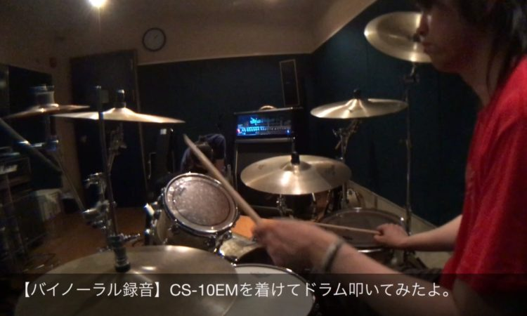 【バイノーラル録音】Roland CS-10EMでバンド演奏を録ってみた。
