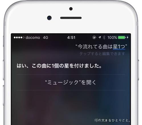 【iOS10】ミュージックアプリでレート(星)を付ける方法。【アプリ不要】