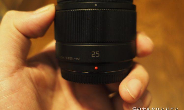 【単焦点レンズ】Panasonic 25mm F1.7 単焦点 標準レンズ LUMIX G ASPH. を買いました。