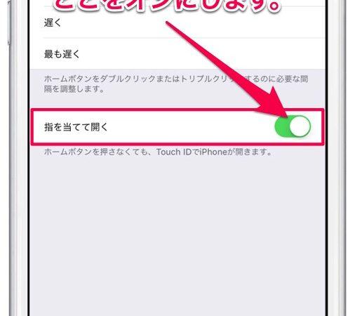 【iOS10】ホームボタンを押さないでロック解除する設定方法。【画像あり】