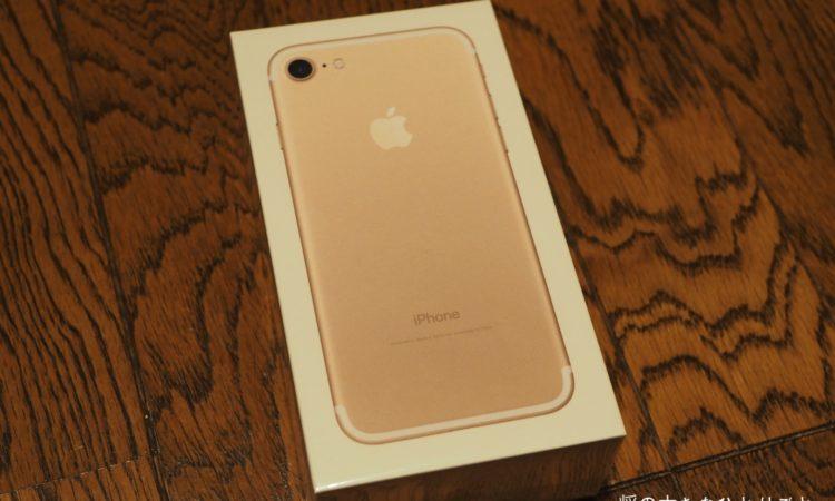 【開封の儀】iPhone7を買いました。