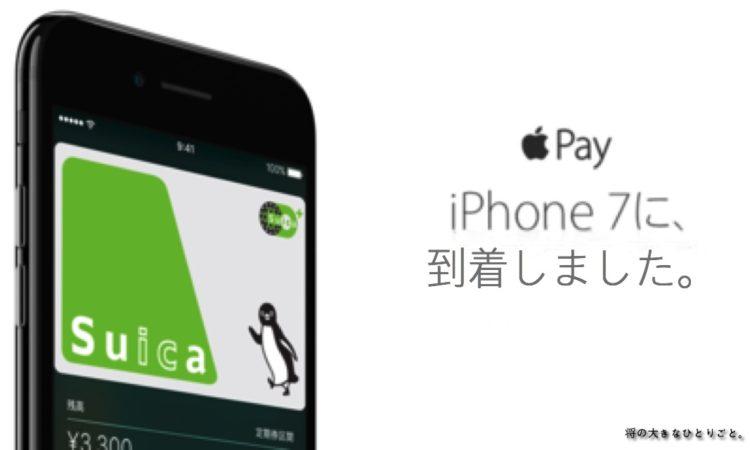 【Apple Pay】モバイルSuicaのデータ移行をAndroidからiPhoneにする方法を画像付きで解説する。