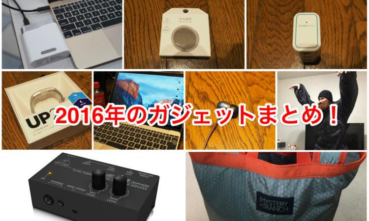 【2016年まとめ】今年買った物で良かった物は12個でした。