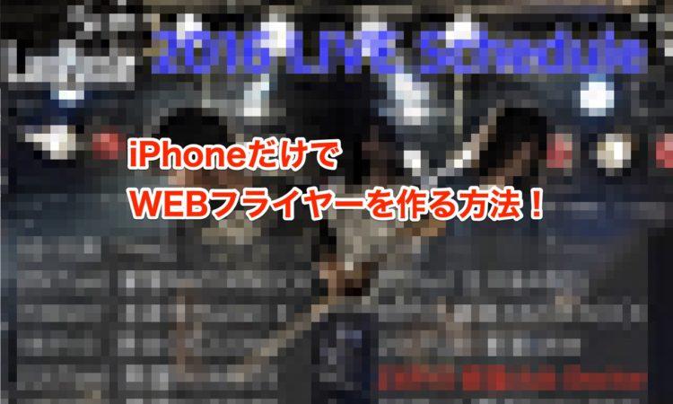 【アプリ】WEBフライヤーをiPhoneだけで作る方法。【無料】