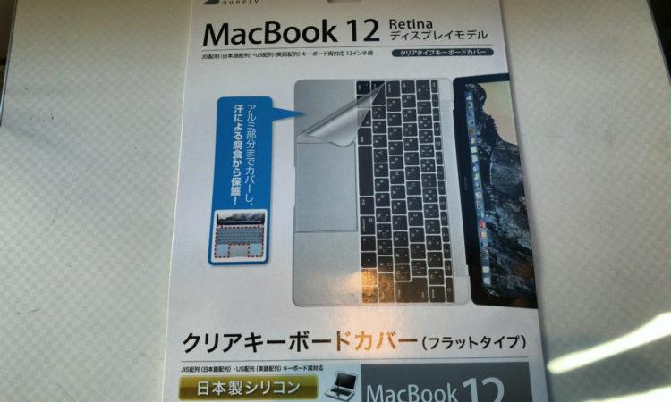 【地雷】サンワサプライ Macbook 12インチ用キーボードカバー(フラットタイプ) は失敗でした。