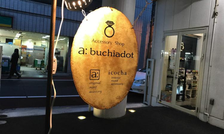 【個性を出せ!】a:buchiadotのアクセサリーは面白い。
