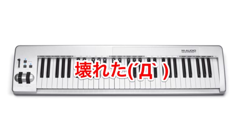 【MIDIキーボード】壊れたので買い換える候補を4つに絞りました。