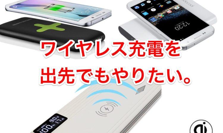 【Qi対応】出先でもワイヤレス充電したいと思ったのでモバイルバッテリーを調べてみました。