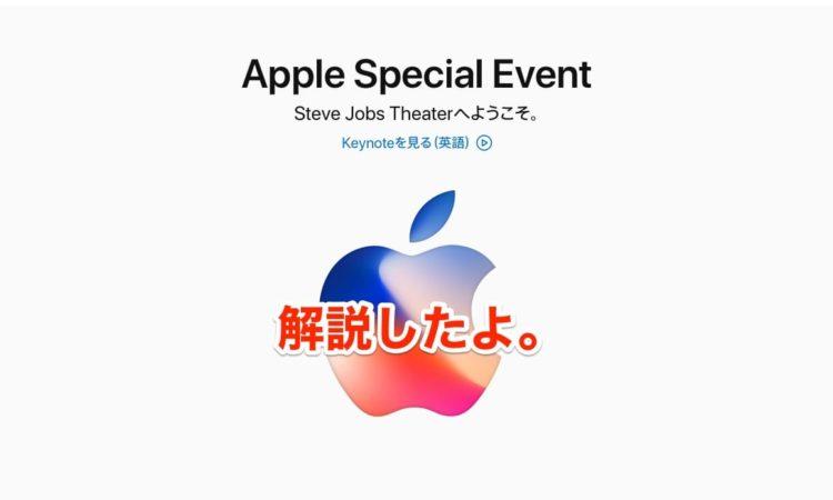 【AppleEvent】分かりやすくAppleWatchとApple TVとiPhone8を解説してみる。