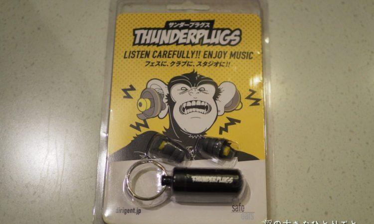 【音楽用耳栓】Safe Ears 音楽用イヤープロテクター THUNDERPLUGSを買ってみました。