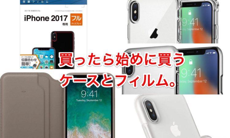 【iPhone X】まず始めに買うケースとフィルムを調べてみた話。