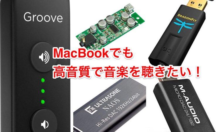 【USB-DAC】MacBookで使うヘッドホンアンプを5つ選んでみました。