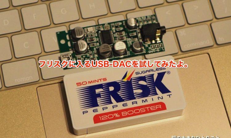 【フリスクDAC】自作キットPU-2111を買ってみた。