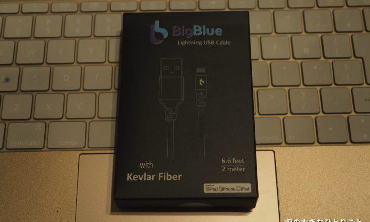 【充電ケーブル】BigBlue 2m Lightning ケーブル Apple認証を試す。