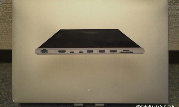 【USB-Cハブ付きケース】DOCKCASEというMacBookのケースの決定版を試す。