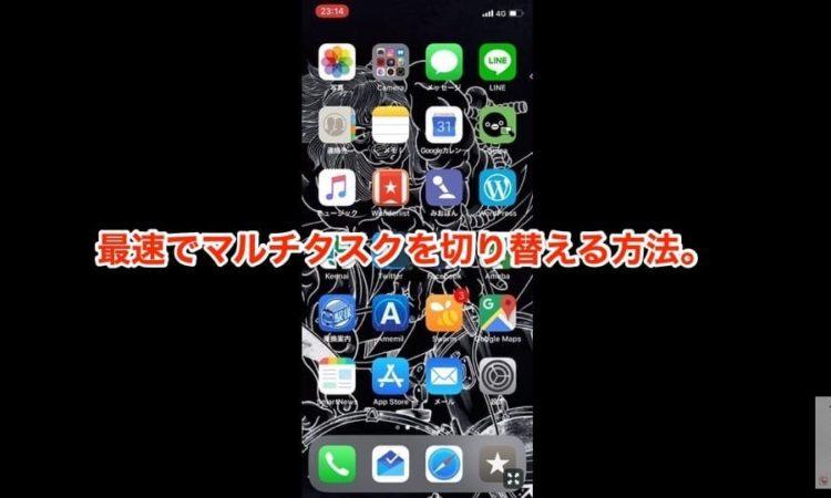 【小技】iPhone Xでマルチタスクをサクッと切り替える方法。