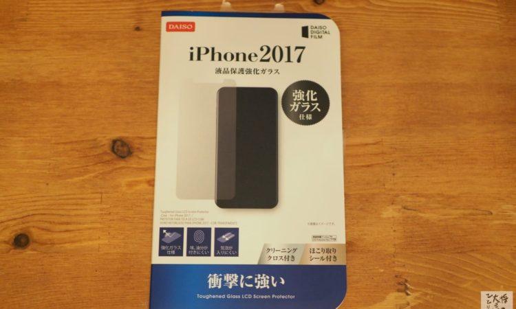 【試してみた。】100円均一で売ってるiPhone X用のガラスフィルムを貼ってみた。【ダイソー】