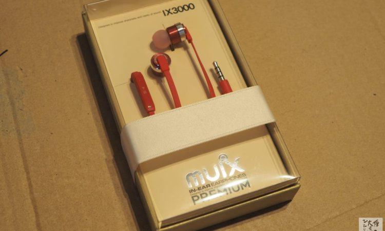 【MUIX IX3000】低価格で超フラットなイヤホンを買いました。